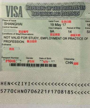 马尼拉签证.jpg