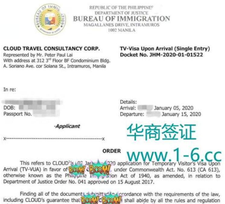 菲律宾落地签华商签证办理.jpg