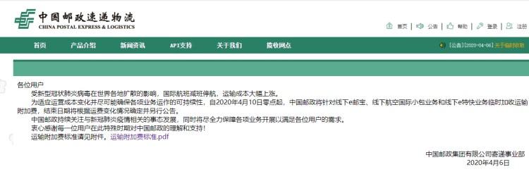 中国邮政加收临时附加费,泰嘉物流经济渠道助您低价发货