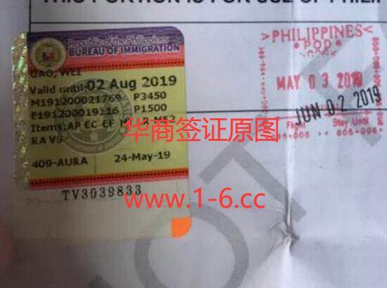 华商签证9g签证过期.jpg