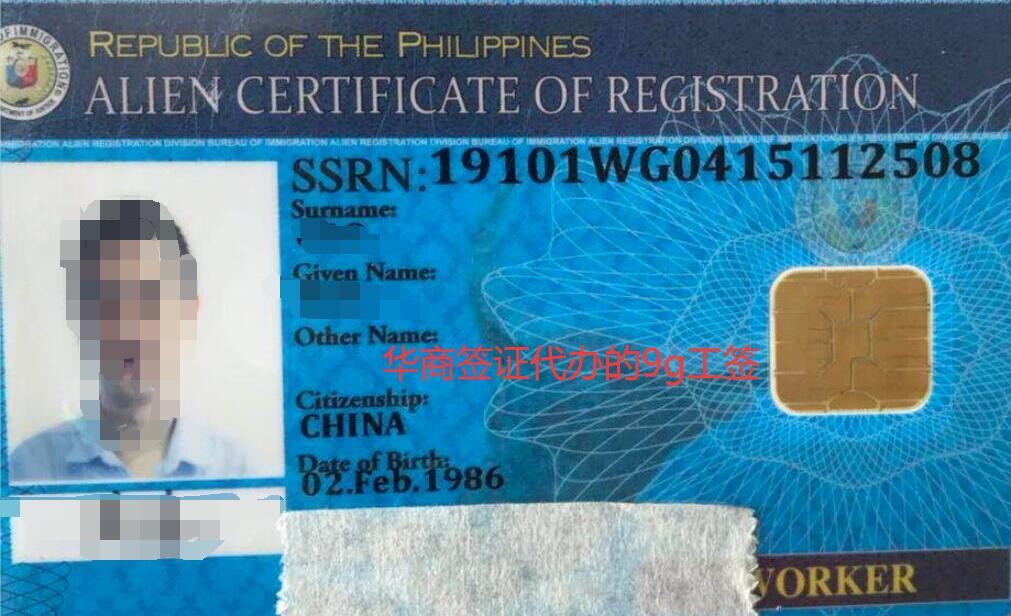 华商签证代办的9G工签.jpg