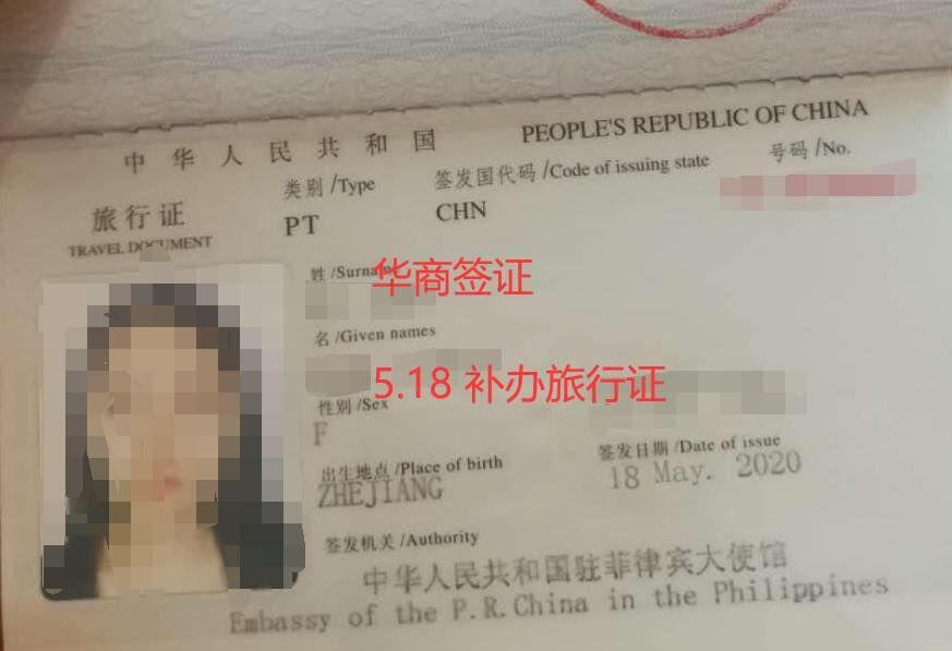 疫情期间给客户办理的旅行证.jpg