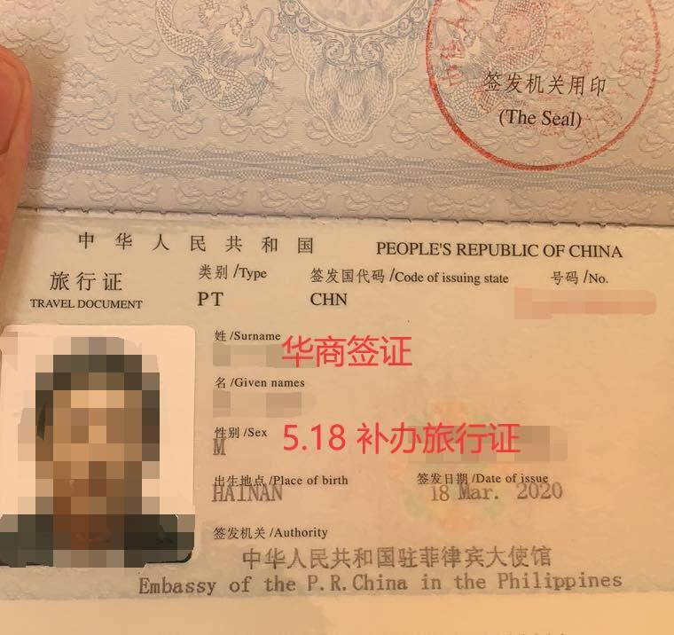 菲律宾临时工签可以办理旅行证回国吗 华商签证详解
