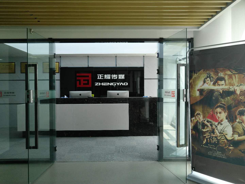 江苏正耀文化传媒――用优秀的影