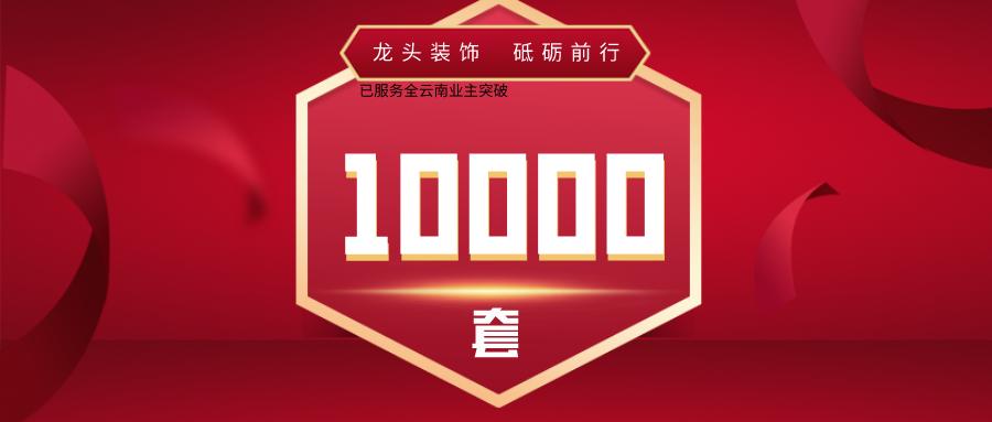 昆明龍頭裝飾完美交付第10000套家裝!
