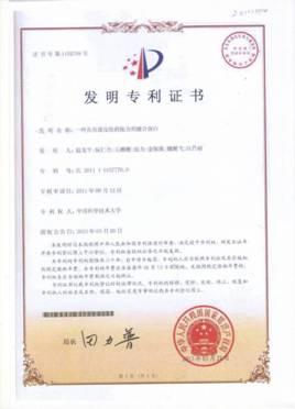 4、專利證書1