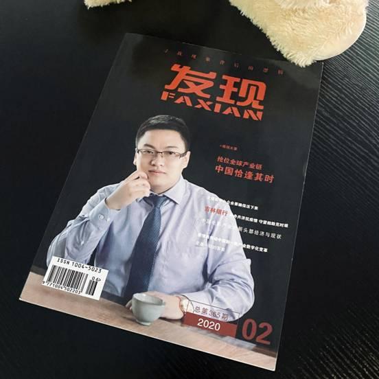 奕齐集团董事长马奕谦荣登《发现》杂志封面人物