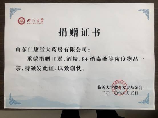 爱心企业仁康堂捐赠防疫物资,助力校园防控攻坚战
