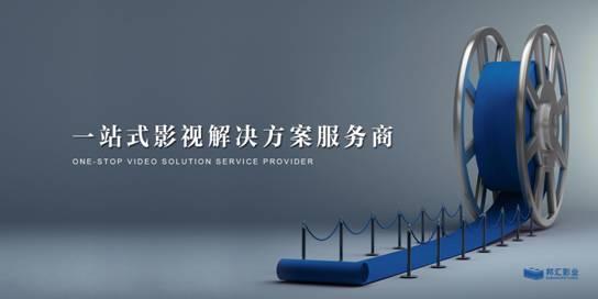 厚积而薄发,上海邦汇影业开创新征程!